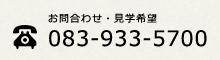 お問合わせ・見学希望 電話:083-933-5700