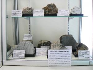 南極岩石の展示