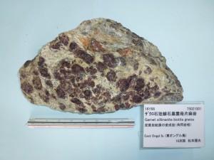 ざくろ石珪線石片麻岩
