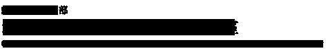 山口大学理学部 地球科学標本室・ゴンドワナ資料室